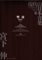 宮下伸/響流 遠却より 国立劇場委嘱作品シリーズ第14集 現代の音楽14
