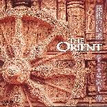 民族の伝説 THE ORIENT